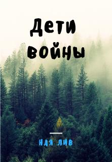 """Книга. """"Дети войны"""" читать онлайн"""