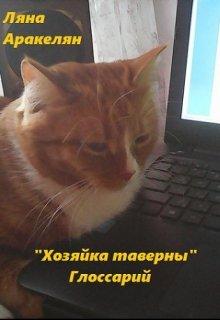 """Книга. """"Хозяйка таверны. Глоссарий"""" читать онлайн"""