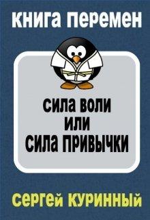 """Книга. """"Сила воли или сила привычки"""" читать онлайн"""