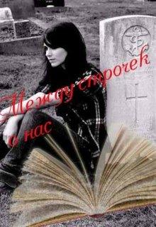 """Книга. """"Между строчек о нас..."""" читать онлайн"""