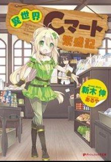 """Книга. """"Isekai C-mart Hanjouki / Супермаркет в ином мире Том 1"""" читать онлайн"""