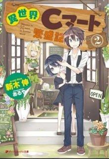 """Книга. """"Isekai C-mart Hanjouki / Супермаркет в ином мире Том 2"""" читать онлайн"""