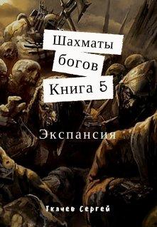"""Книга. """"Шахматы богов 5 - Экспансия"""" читать онлайн"""