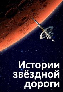 """Книга. """"Истории звёздной дороги"""" читать онлайн"""