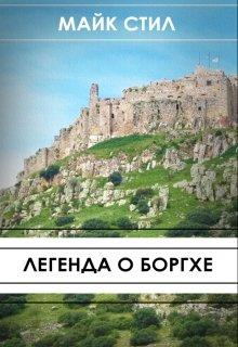 "Книга. ""Легенда о Боргхе"" читать онлайн"