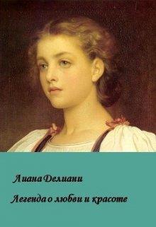 """Книга. """"Легенда о любви и красоте"""" читать онлайн"""