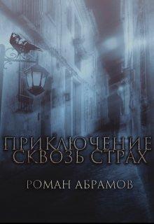 """Книга. """"Приключение сквозь страх"""" читать онлайн"""