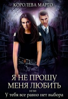 """Книга. """"Я не прошу меня любить, или У тебя все равно нет выбора"""" читать онлайн"""