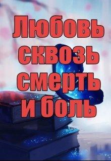 """Книга. """"Любовь сквозь смерть и боль.."""" читать онлайн"""