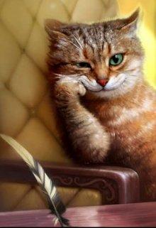 "Книга. ""Пол-кота"" читать онлайн"