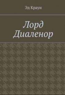 """Книга. """"Лорд Диаленор. Книга первая."""" читать онлайн"""