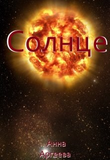 """Книга. """"Солнце"""" читать онлайн"""