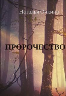 """Книга. """"Пророчество """" читать онлайн"""