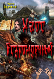 """Книга. """"Хаос Возрожденный"""" читать онлайн"""