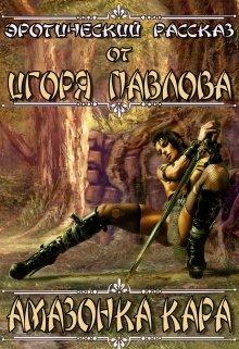 "Книга. ""Амазонка Кара"" читать онлайн"