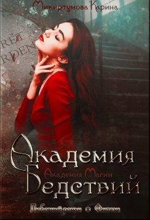 """Книга. """"Академия Бедствий: Зов крови"""" читать онлайн"""