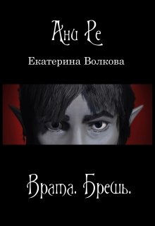 "Книга. ""Брешь"" читать онлайн"