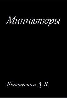 """Книга. """"Миниатюры"""" читать онлайн"""