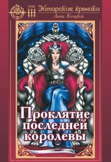 """Книга. """"Проклятие последней королевы"""" читать онлайн"""