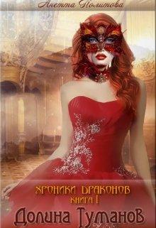 """Книга. """"Хроники Драконов, книга 1: Долина Туманов """" читать онлайн"""