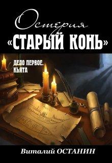 """Книга. """"Дело первое: Кьята"""" читать онлайн"""