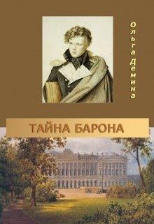 """Книга. """"Тайна барона"""" читать онлайн"""