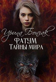 "Книга. ""Фатум Тайны мира"" читать онлайн"