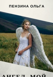 "Книга. ""Ангел мой"" читать онлайн"