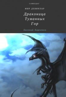 """Книга. """"Драконица Туманных Гор"""" читать онлайн"""