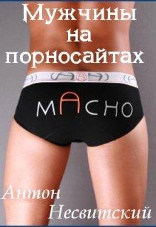 """Книга. """"Мужчины на порносайтах"""" читать онлайн"""