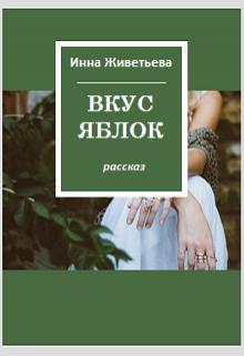"""Книга. """"Вкус яблок"""" читать онлайн"""