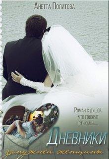 """Книга. """"Дневники замужней женщины"""" читать онлайн"""