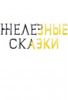 """Книга. """"Железные сказки D-03"""" читать онлайн"""