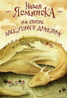"""Книга. """"На спине лоскутного дракона"""" читать онлайн"""
