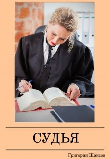 """Книга. """"Судья"""" читать онлайн"""