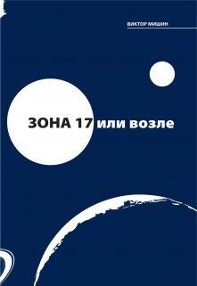 """Книга. """"зона 17 или возле"""" читать онлайн"""