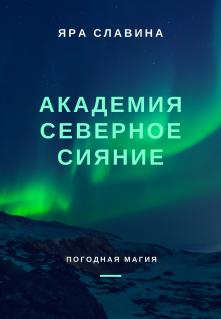 "Книга. ""Академия Северное сияние"" читать онлайн"