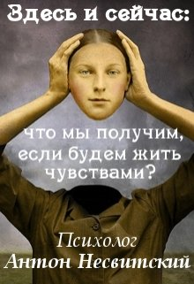 """Книга. """"Здесь и сейчас: что мы получим, если будем жить чувствами?"""" читать онлайн"""