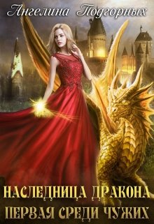 """Книга. """"Наследница дракона. Первая среди чужих."""" читать онлайн"""