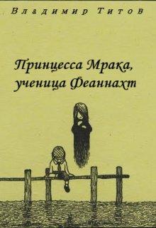 """Книга. """"Принцесса Мрака, ученица Феаннахт"""" читать онлайн"""