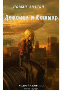"""Книга. """"Новый Авалон. Девочка и Кошмар"""" читать онлайн"""