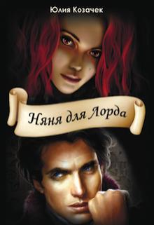 """Книга. """"Няня для Лорда"""" читать онлайн"""