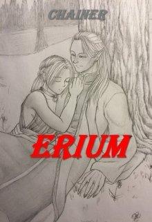 """Книга. """"Эриум"""" читать онлайн"""