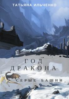 """Книга. """"Год Дракона. Серые башни"""" читать онлайн"""