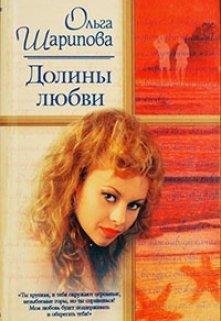 "Книга. ""Долина любви"" читать онлайн"