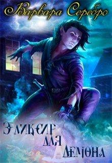 """Книга. """"Эликсир для демона # 2"""" читать онлайн"""