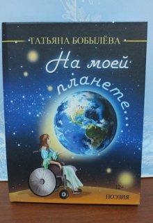 """Книга. """"На моей планете..."""" читать онлайн"""