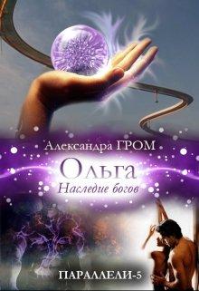 """Книга. """"Ольга. Наследие богов"""" читать онлайн"""