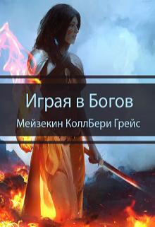 """Книга. """"Играя в Богов"""" читать онлайн"""
