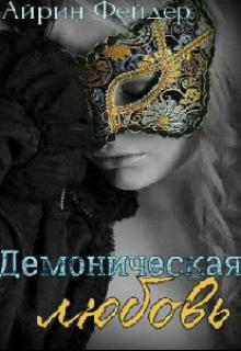 """Книга. """"Демоническая Любовь"""" читать онлайн"""